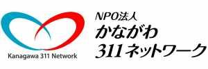かながわ311ネットワーク